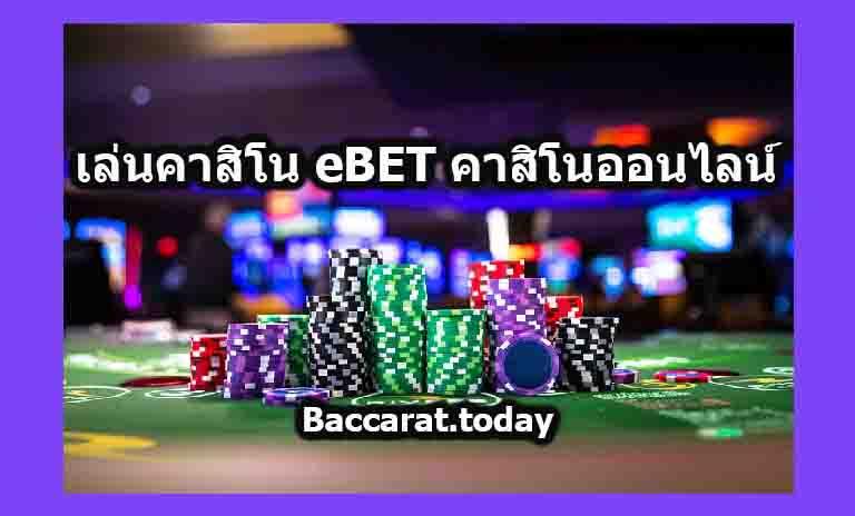eBET เล่นคาสิโนeBET คาสิโนออนไลน์   กองซิฟแลกเงิน